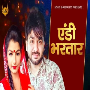 Andy Bhartar Mp3 Song Download