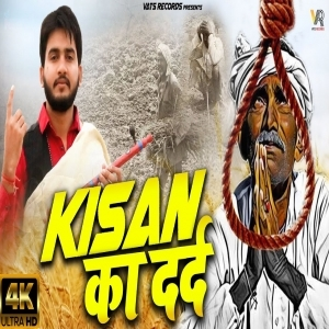 Kisan Ka Dard Mp3 Song Download
